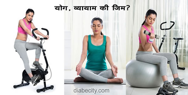 yoga exercise or gym which is better marathi diabecity